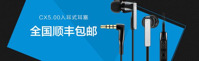森海塞尔CX5.00I入耳式耳塞