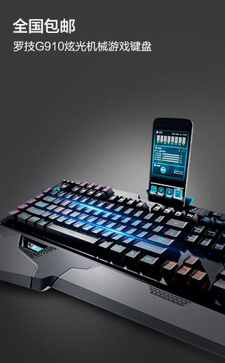 罗技G910 RGB 炫光机械游戏键盘