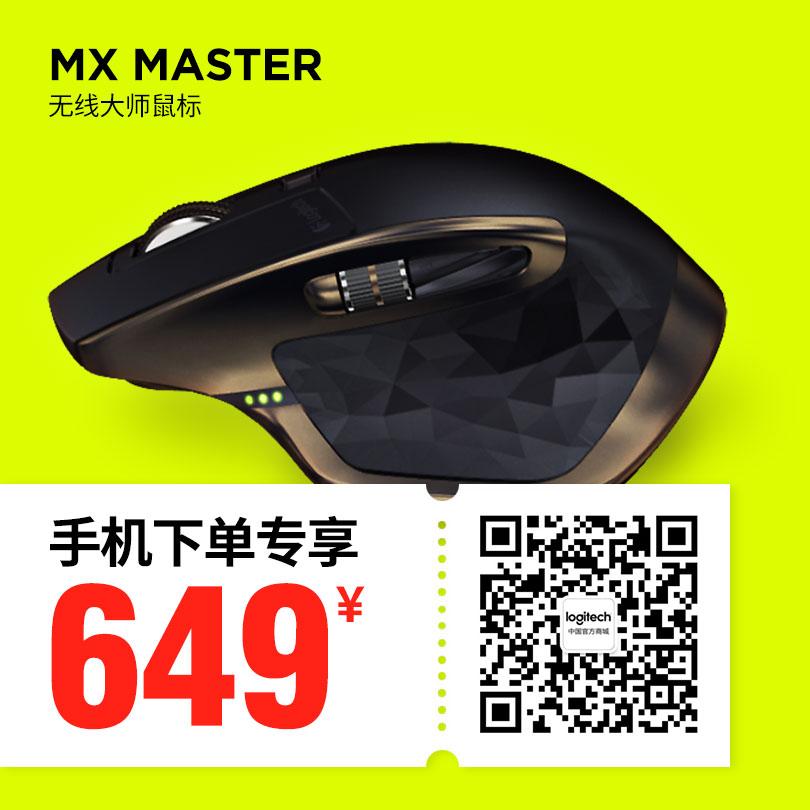 罗技 MX Master 无线鼠标 无界激光双重链接