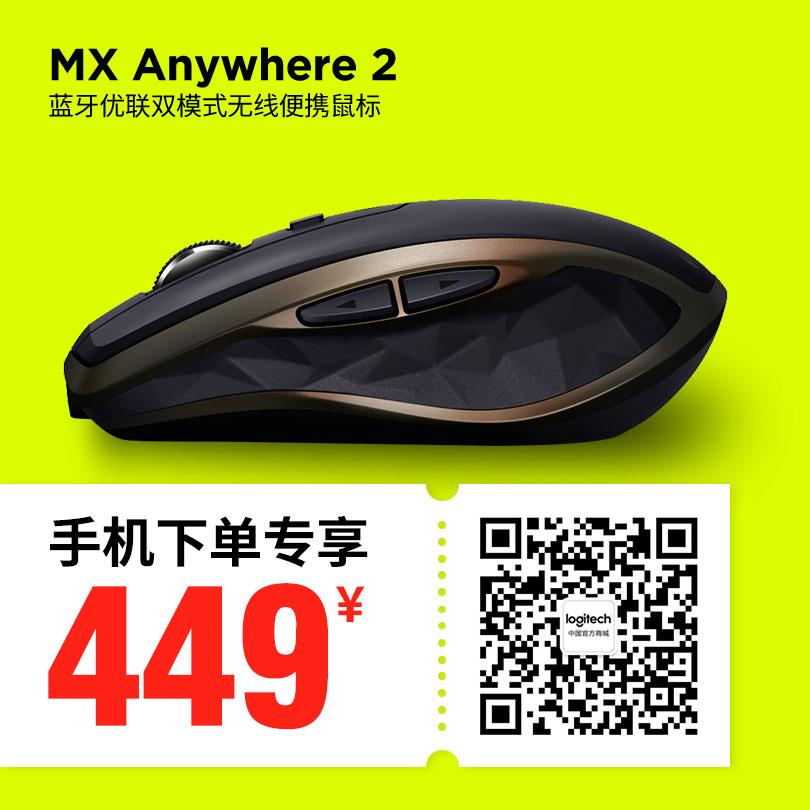 罗技MX Anywhere2 无线便携鼠标 儒雅黑