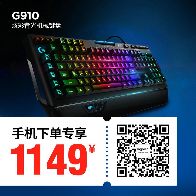 Logitech 罗技 G910 RGB炫光机械游戏键盘