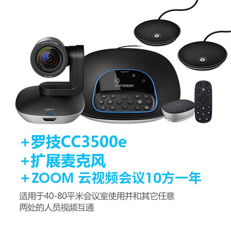 罗技 CC3500e 视频会议系统+扩展麦克风+钉钉视频会议软件