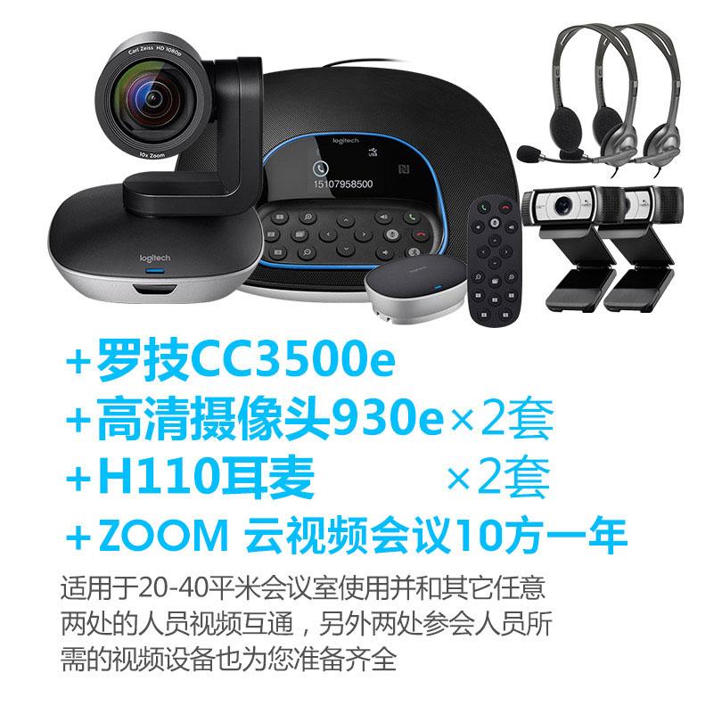罗技 CC3500e 视频会议系统+C930e高清摄像头*2+H110耳麦*2+视频会议软件