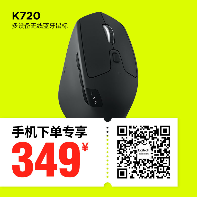 罗技M720多设备无线蓝牙优联双模式办公商务鼠标