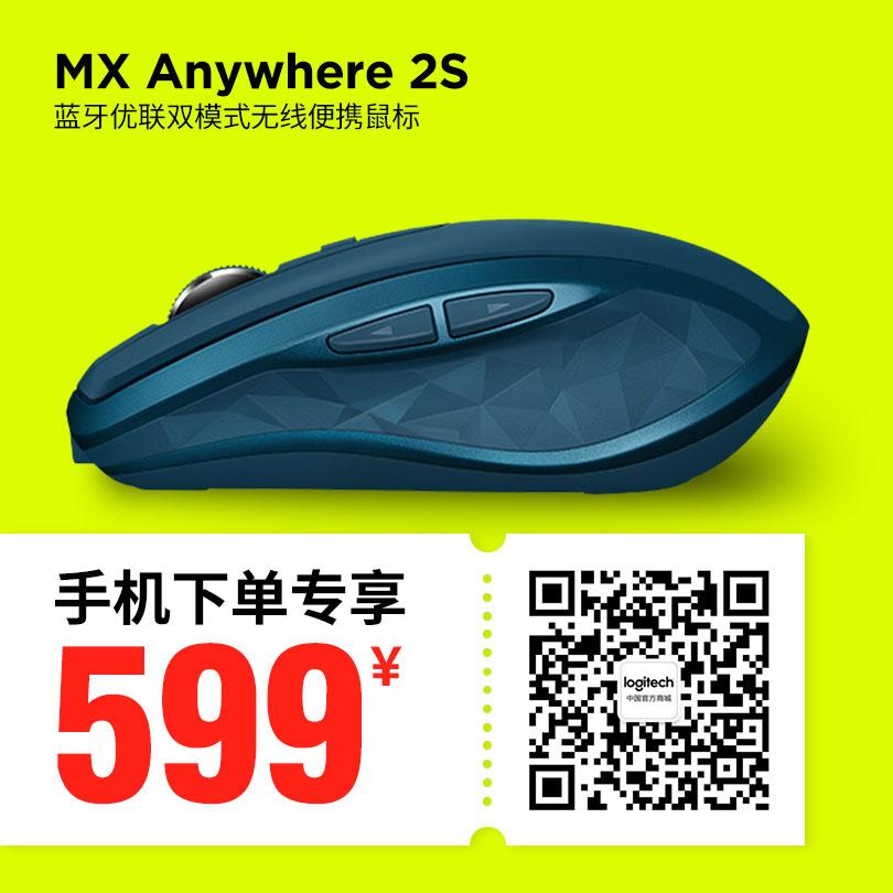 罗技 MX Anywhere 2S无线便携鼠标 睿智蓝