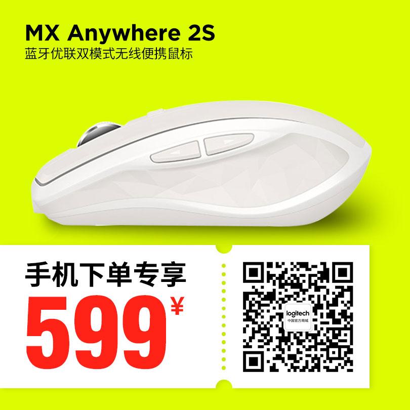 罗技 MX Anywhere 2S无线便携鼠标 哑光白