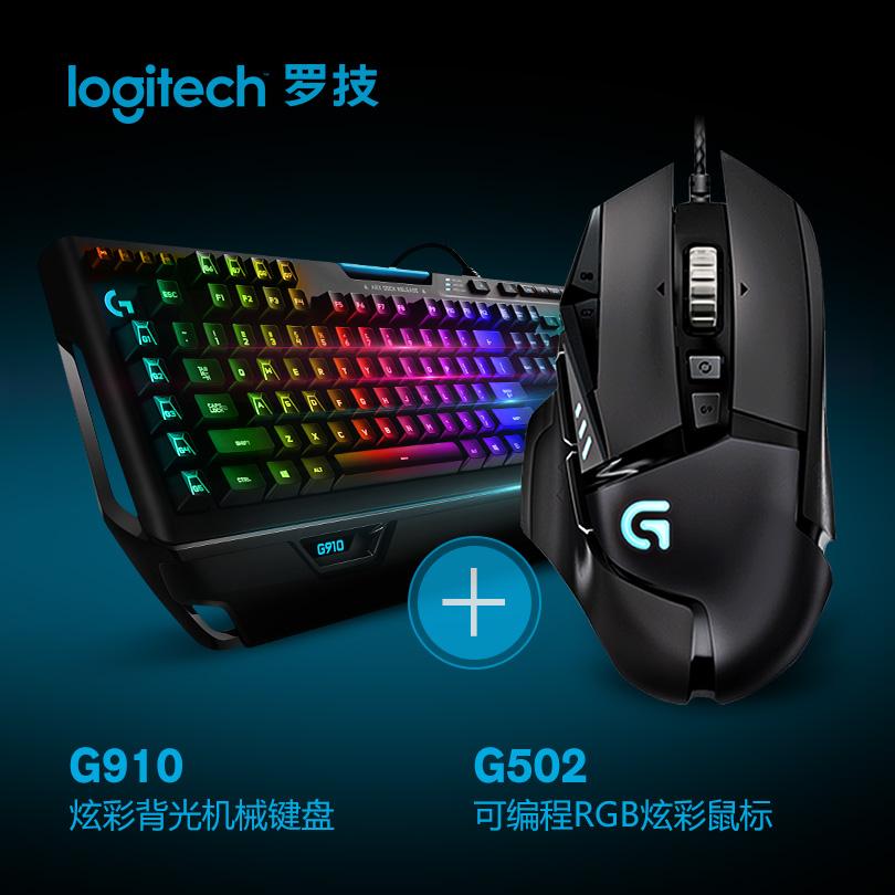 G502 炫光自适应游戏鼠标+G910 RGB机械游戏键盘