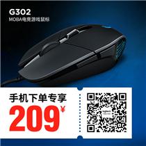 罗技(Logitech)G302 MOBA电竞游戏鼠标
