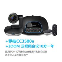 罗技 CC3500e 视频会议系统+视频会议软件