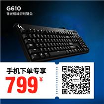 罗技(Logitech)G610 背光机械游戏键盘 青轴