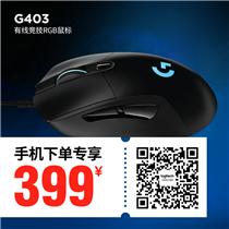 罗技(Logitech)G403 RGB有线游戏鼠标