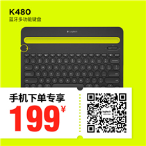 罗技 K480 黑色 蓝牙多功能键盘