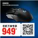 罗技G900有线/无线双模式游戏竞技鼠标