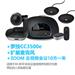 罗技 CC3500e 视频会议系统+扩展麦克风+ZOOM视频会议软件
