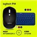 罗技M337蓝牙无线鼠标+K380多设备蓝牙键盘