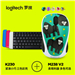 罗技M238-V2无线鼠标+K230 无线键盘