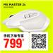 罗技 MX Master2S 无线蓝牙鼠标 哑光白