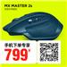 罗技 MX Master2S 无线蓝牙鼠标 睿智蓝