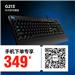 罗技(Logitech)G213 RGB游戏键盘