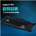 【罗技游戏节】Logitech G105 游戏键盘
