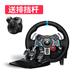 罗技G29力反馈游戏方向盘 仿真赛车手柄900度模拟驾驶