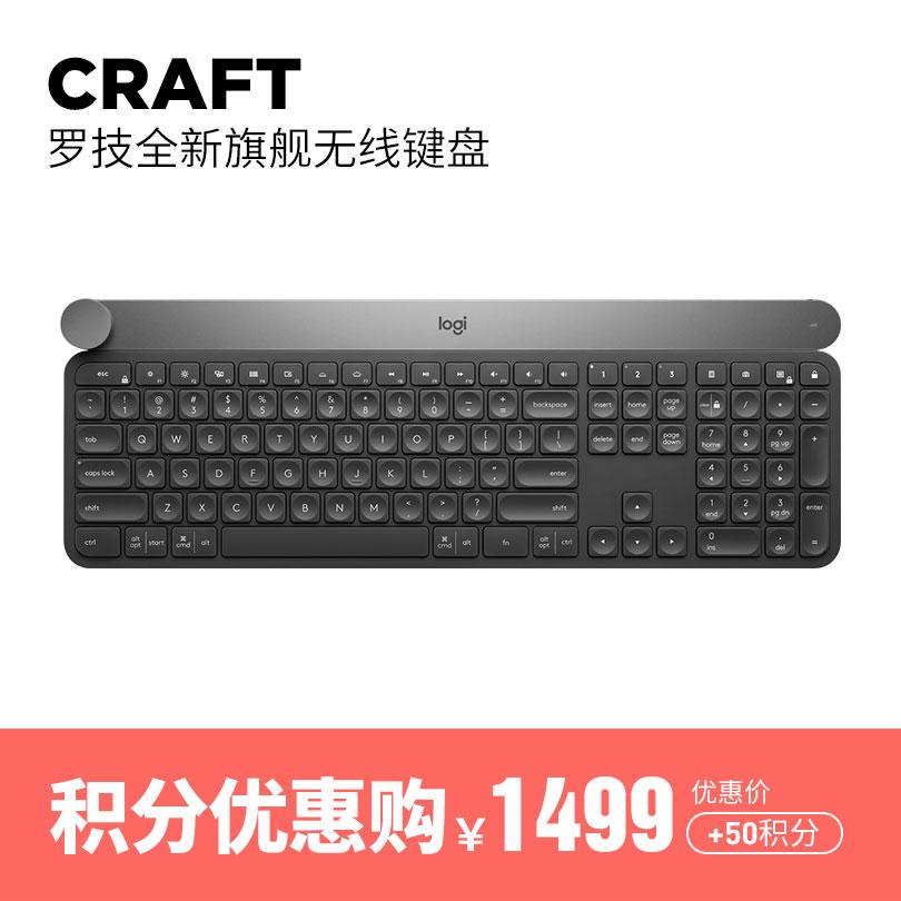罗技 Craft无线键盘 深灰