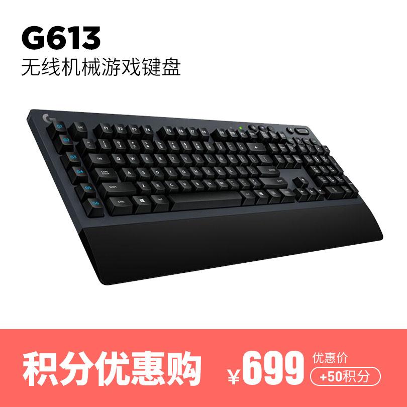 罗技 G613 无线机械游戏键盘