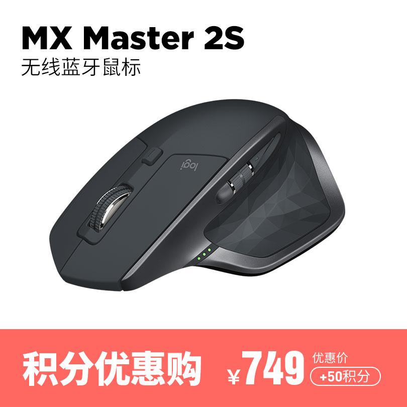 罗技 MX Master2S 无线蓝牙鼠标 儒雅黑