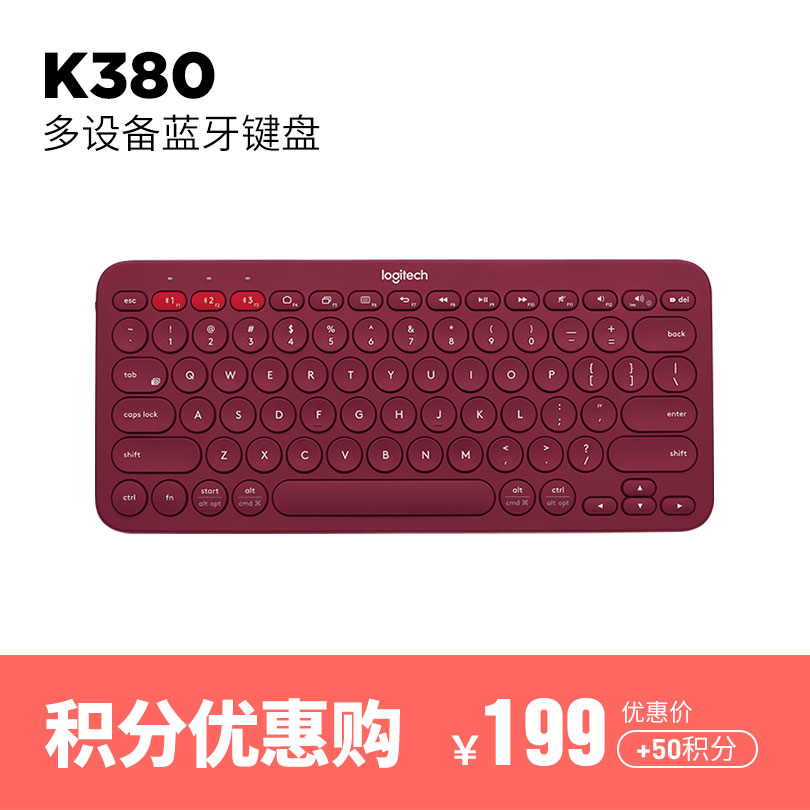 罗技 K380多设备蓝牙键盘 红色