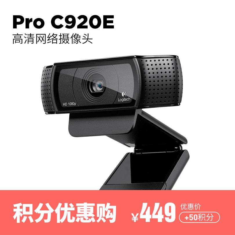 Logitech罗技 Pro C920E 高清网络摄像头