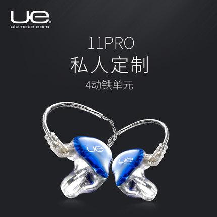 罗技 UE 11Pro入耳式隔音监听私人定制耳机