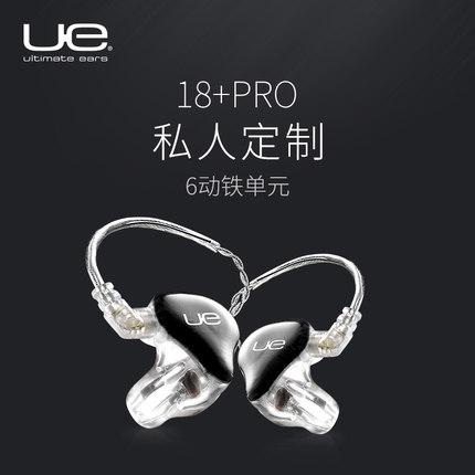 罗技 UE18+ Pro入耳式隔音监听私人定制耳机