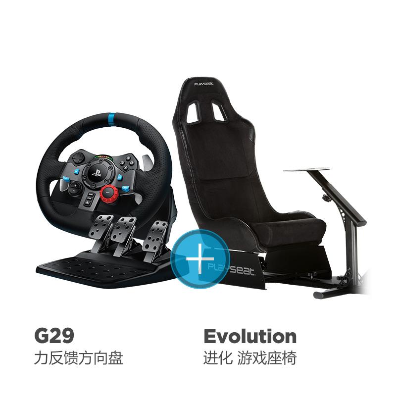 罗技 G29+Playseat进化者  赛车方向盘座椅套装