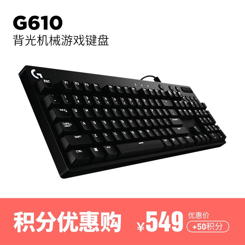 罗技 G610 背光机械游戏键盘 红轴