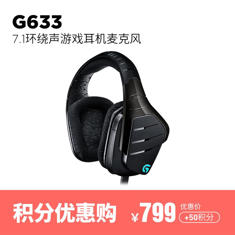 罗技 G633 7.1环绕声游戏耳机麦克风 支持PC/PS/XBOX