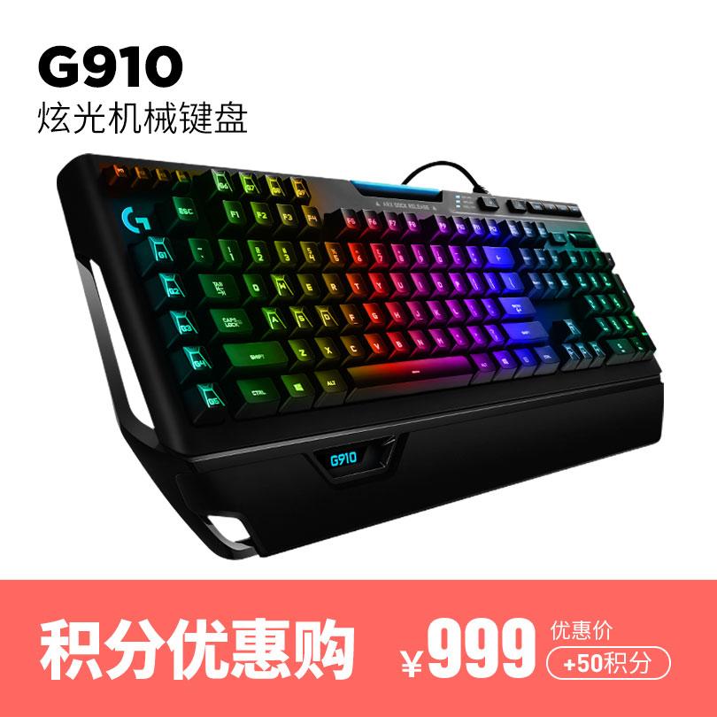 罗技 G910 RGB炫光机械游戏键盘
