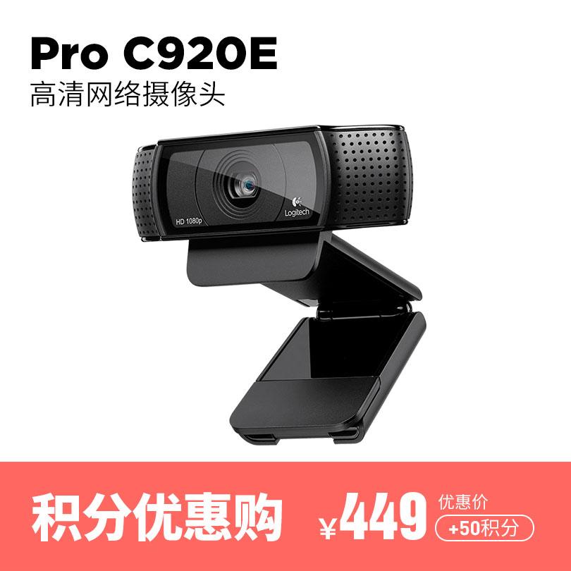 罗技 Pro C920E 高清网络摄像头