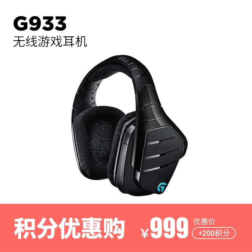 罗技 G933无线游戏耳机