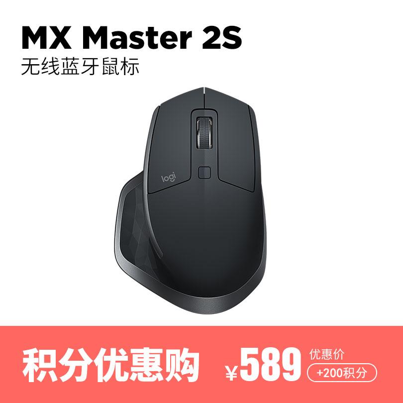 罗技 MX Master2S无线蓝牙鼠标 儒雅黑