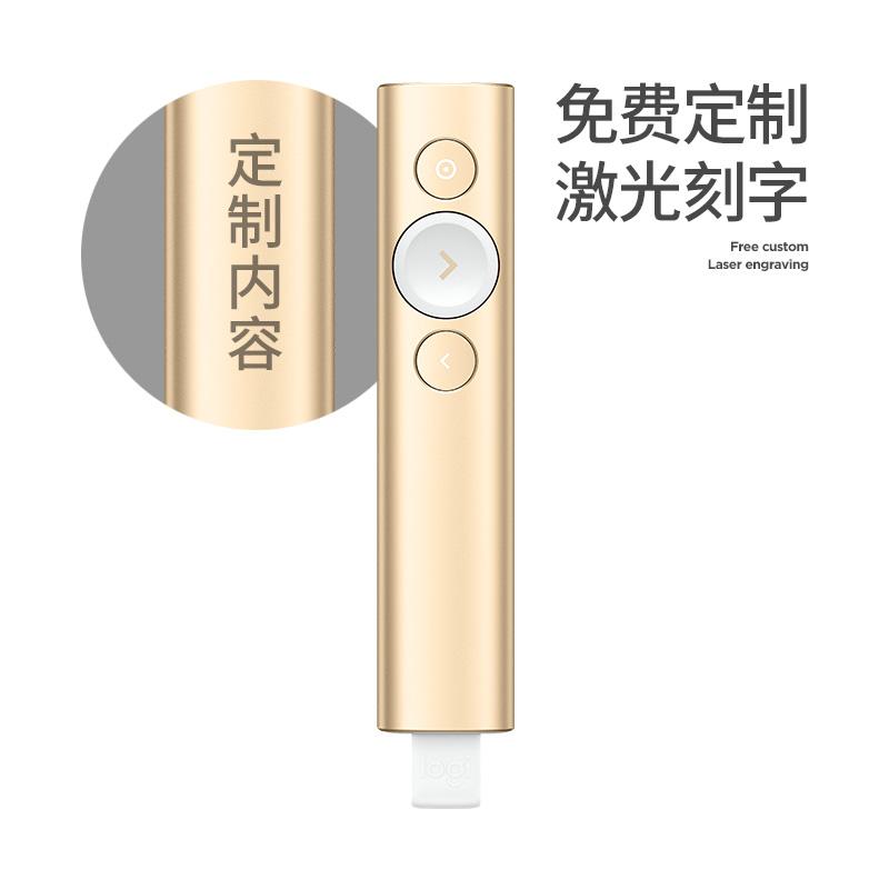罗技 Spotlight无线演示器 金色
